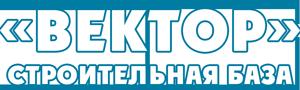 Вектор - база стройматериалов в Минусинске
